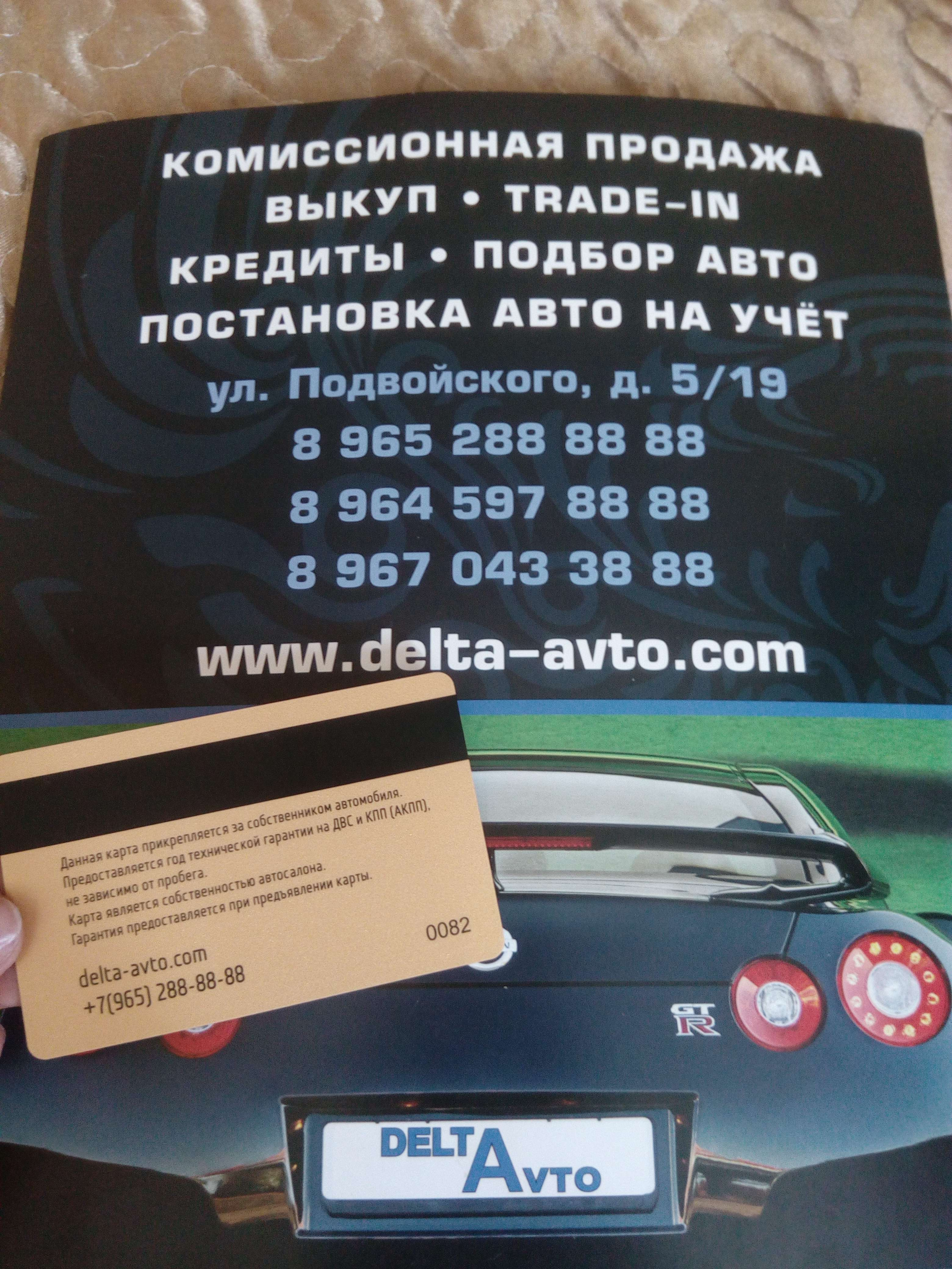 Дельта авто автосалон москва отзывы сотрудников где взять деньги взаймы без банка без залога под проценты