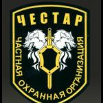ЧОП Честар