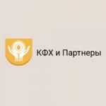 КФХ и партнеры