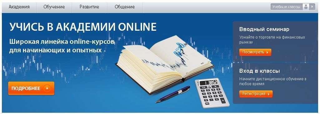 Большой выбор онлайн-курсов.