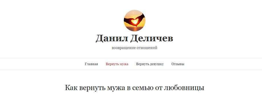 Что на самом деле рекомендует Данила Деличев — обман или нет?