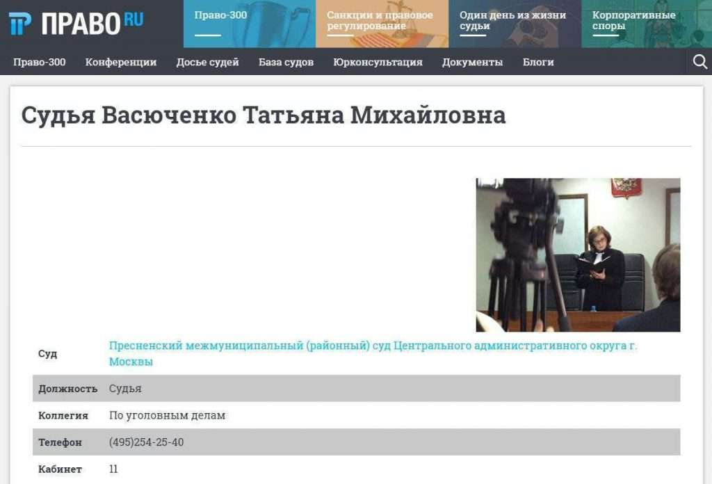 Васюченко Татьяна Михайловна судья на официальном портале «ПРАВО.RU»