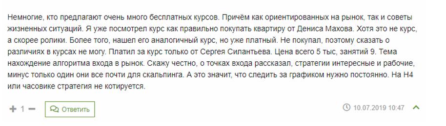 много хороших бесплатных курсов обучение трейдингу школа московской биржи красный циркуль